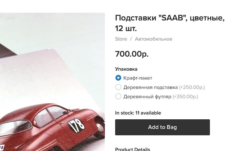 http://files.saabnet.ru/pics/birdekel-order.jpg